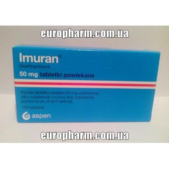 Имуран 50 мг (100 шт)