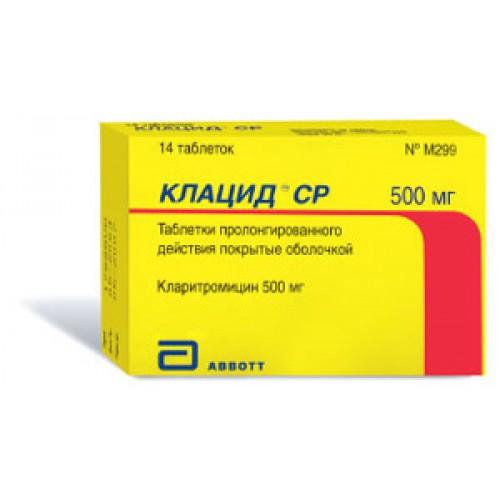клацид ср цена 500 мг цена
